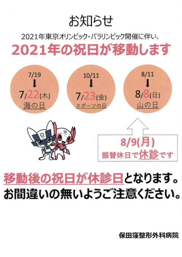 http://www.hotakubo-seikei.com/news/images/IMG_20210712_0001.png